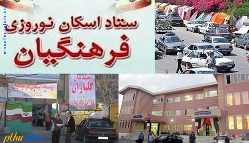 اسکان نوروزی فرهنگیان و شیوع کرونا