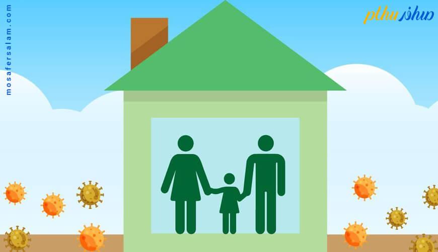 حفظ سلامتی در قرنطینه خانگی