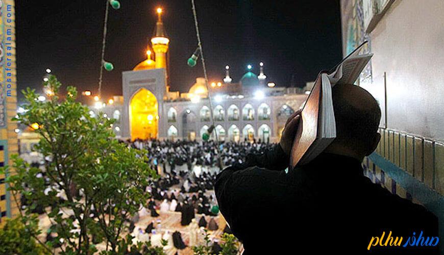 سفر به مشهد در ماه رمضان