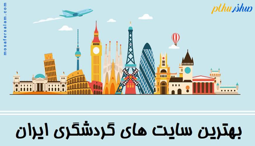 معرفی چند وب سایت گردشگری برتر ایران