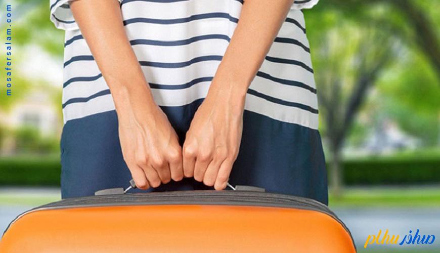 چگونگی کم کردن وسیله در سفر